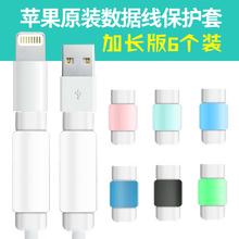 8plusX手机充电器线ipad防折断保护头 苹果数据线保护套iPhone6