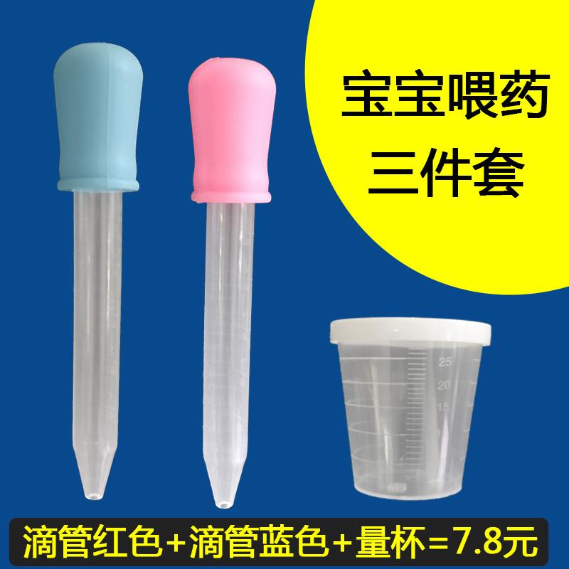 2支装 滴管婴儿喂药器防呛带刻度喂药器儿童喂药宝宝喂水神器喂奶