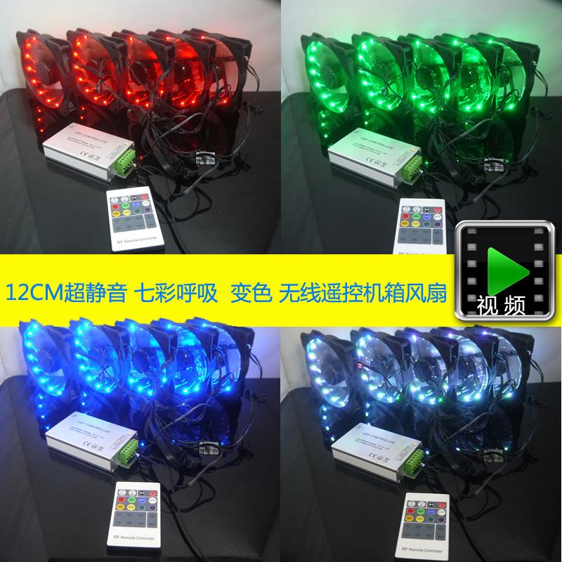 电脑主机led七彩变色遥控呼吸灯机箱风扇12cm静音