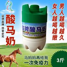 内蒙古3斤征骋酸马奶酸奶疗法滋补品新鲜马奶养肺养肠胃