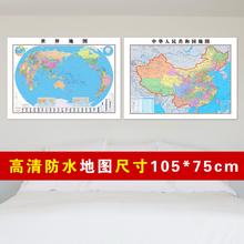 饰画 包邮 75CM办公室装 2016全新覆膜中国地图中文世界地图挂图105