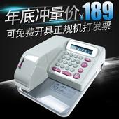 杰美达支票打印机新款支票机财务自动支票日期金额密码打字机W310