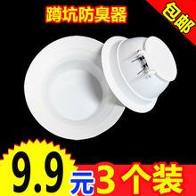 卫生间防臭器蹲坑厕所马桶堵臭器小号便池下水蹲便器防臭 3个装