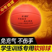 正品铂克软式排球免充气儿童学生中考训练比赛专用海绵软排不伤手