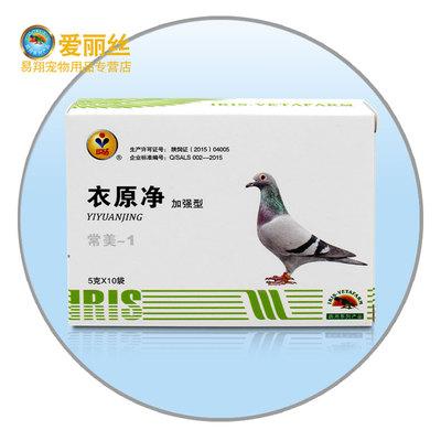 کبوتر سبز آلیس دارو کبوتر کلامیدیا خالص گلو به نظر می رسد زرد متمایل به سبز مخاط مضر کیسه های X10 5 گرم / کارتریج