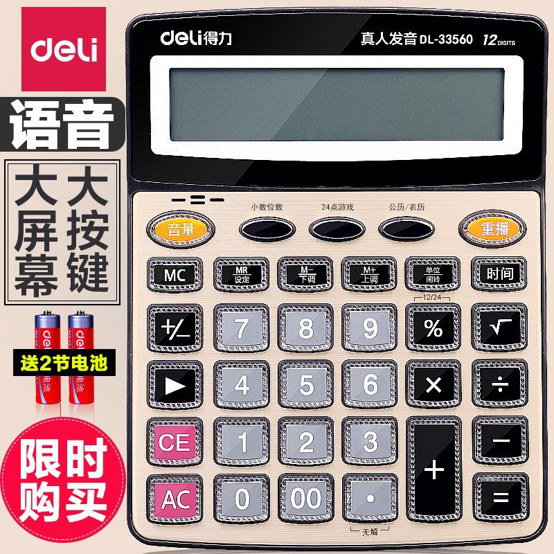 包邮得力计算器语音计算机财务用计算器语音大按键大屏幕办公用品