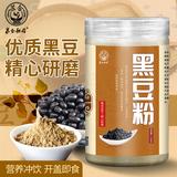 纯黑豆浆粉现磨粉150g