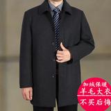 中年男装羊毛呢大衣加厚冬装外套中老年人中长款妮子大衣爸爸风衣