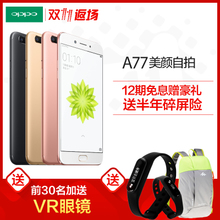 32GB手机oppor11手机oppor11r11手机12期免息OPPOA773GB
