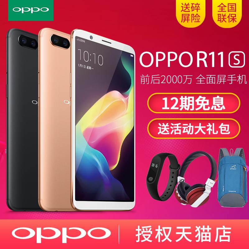 r11手机oppor11splusoppor11s手机r11s全面屏R11SOPPO期免息12