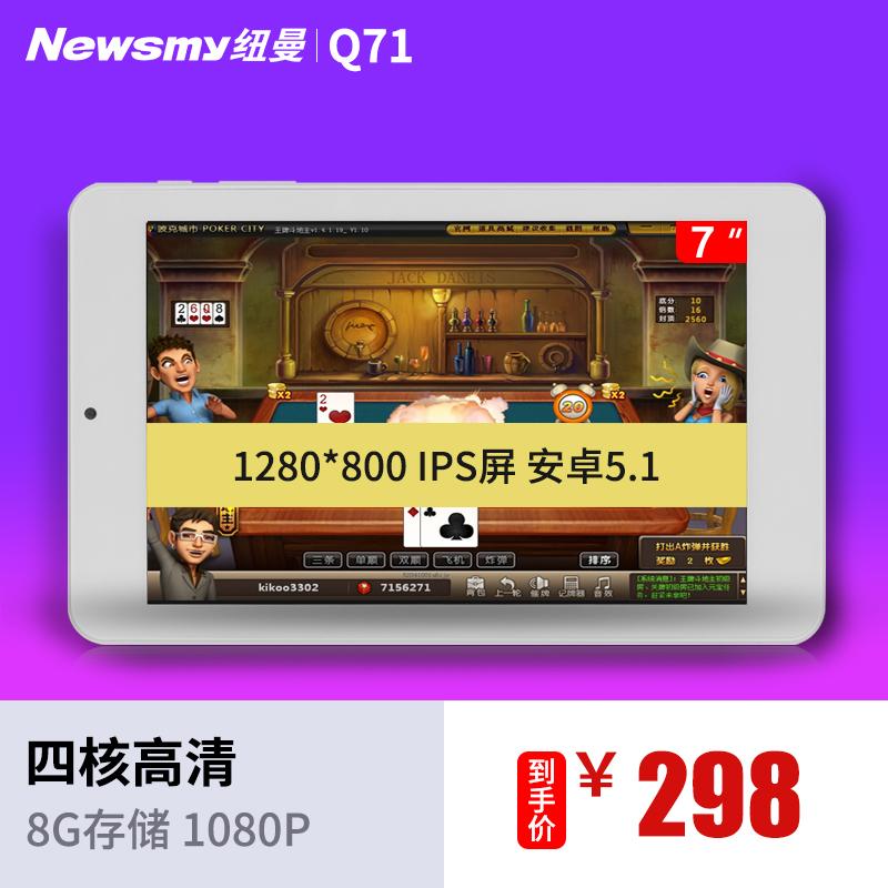 纽曼 Q71 WIFI 8GB7英寸四核高清wifi平板电脑7寸安卓迷你小平板