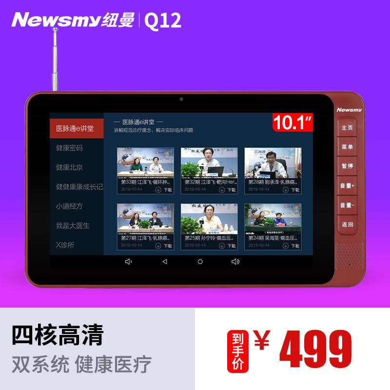 纽曼 Q12 10.1英寸高清四核安卓老人定制平板电脑10寸wifi广场舞