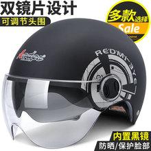 摩托车头盔电动车头盔男女双镜片半盔夏季四季冬半覆式安全帽防晒