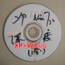 惊爆XPw7深度系统光盘二合一纯净版台式一体机笔记本刻录一键安装
