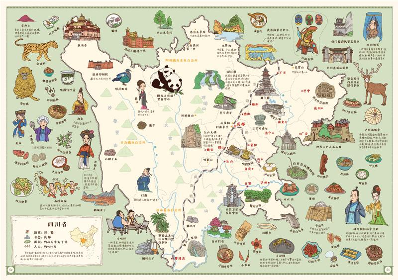 地图 洋洋兔6-9-12岁青少儿童中国世界地理历史百科普大全书小学生图片