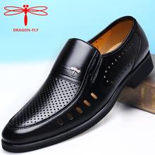 夏季男士凉鞋镂空皮鞋真皮休闲凉皮鞋透气洞洞鞋大码中老年爸爸鞋