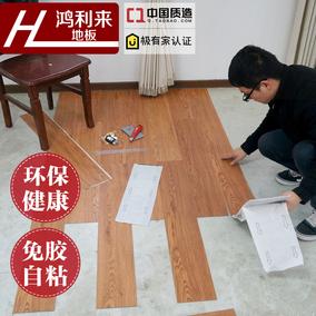 自粘PVC地板塑料地板胶地板纸家用地板革加厚耐磨防水卧室地板贴