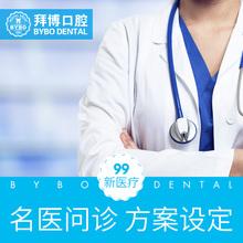 99新医疗检查套餐诊疗方案牙齿正畸种植拔牙根管 拜博口腔