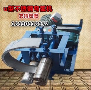 u型不锈钢弯弧机 槽钢角铁弯弧机 钢筋扁铁卷圆机 电动卷板机