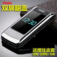 【天天特价】Haier/海尔 M352L翻盖商务老人手机 移动老年机手机