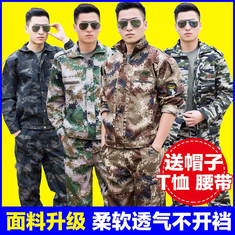 迷彩服套装 男士夏季军装学生军训服女特种兵作训耐磨劳保工作服