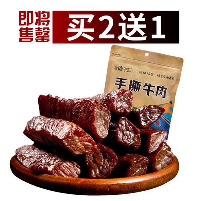 牛肉干内蒙古 特产香辣零食休闲小吃 正宗内蒙古手撕风干牛肉干