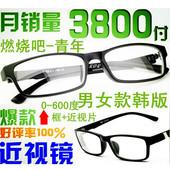 600度学生眼睛防蓝光 包邮 防辐射成品近视眼镜配镜片100 男女款