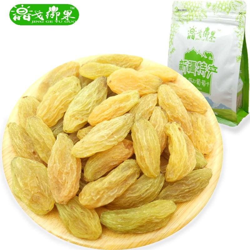 无籽黄萄葡干 包邮 500g 吐鲁番大颗粒葡萄干 新疆特产干果无核白