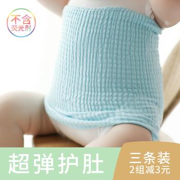 宝宝护肚围婴儿护肚脐围护腰春夏