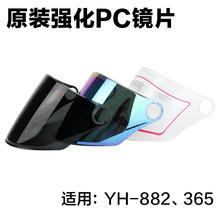 正品 风罩摩托车挡风玻璃面罩 永恒头盔882镜片365防风防雾通用原装