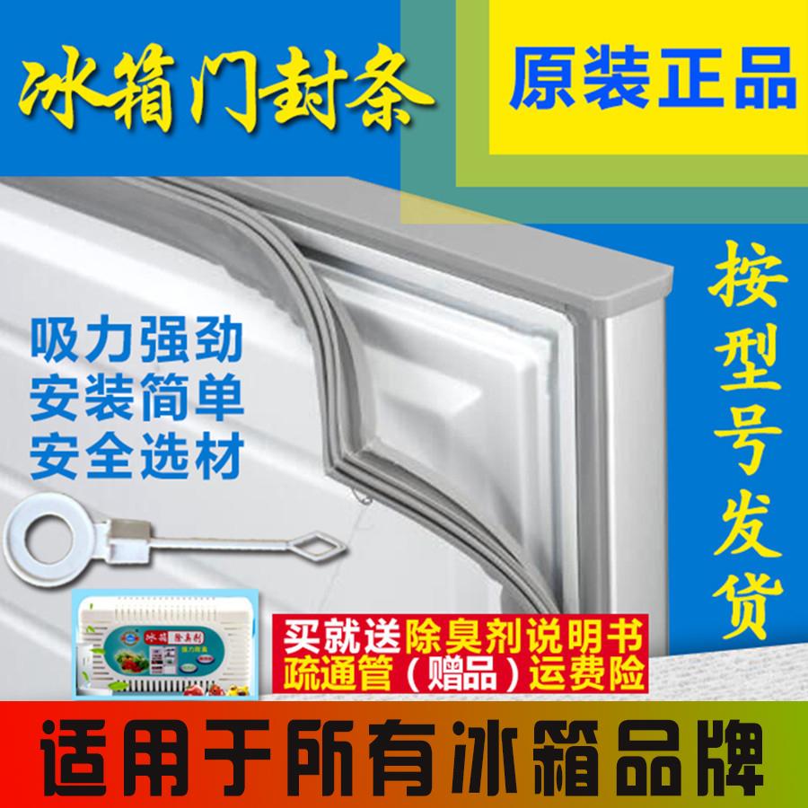 新飞冰箱门关不严_冰箱门关不严返利商品分类列表67比购网