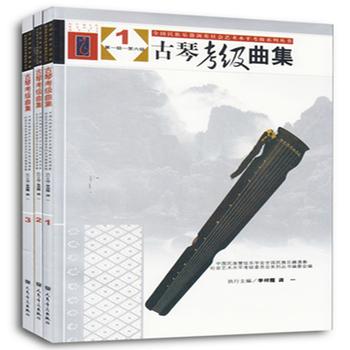 古琴考级曲集1-10级民族乐器教程全3册书 李祥霆古琴教材包邮