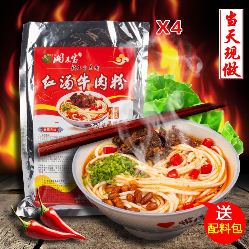 湖南新化特产牛肉粉280g*4袋正宗向东街红汤牛肉米粉米线方便速食