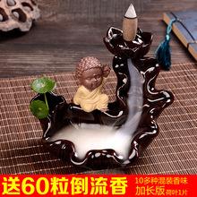 倒流香炉香薰炉陶瓷檀香沉香创意和尚沙弥摆件装饰高山流水观赏烟