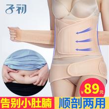 子初产后收腹带顺产剖腹产专用束腹带瘦身塑形产后塑身束缚带冬季