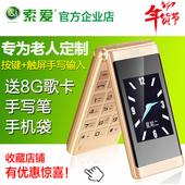 索爱 SA-Z6老年人手机翻盖男女超长待机大声大字双屏老人手机正品
