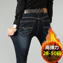男肥佬加肥加大码 胖子特大弹力加绒直筒长裤 弹性牛仔裤 秋冬季厚款