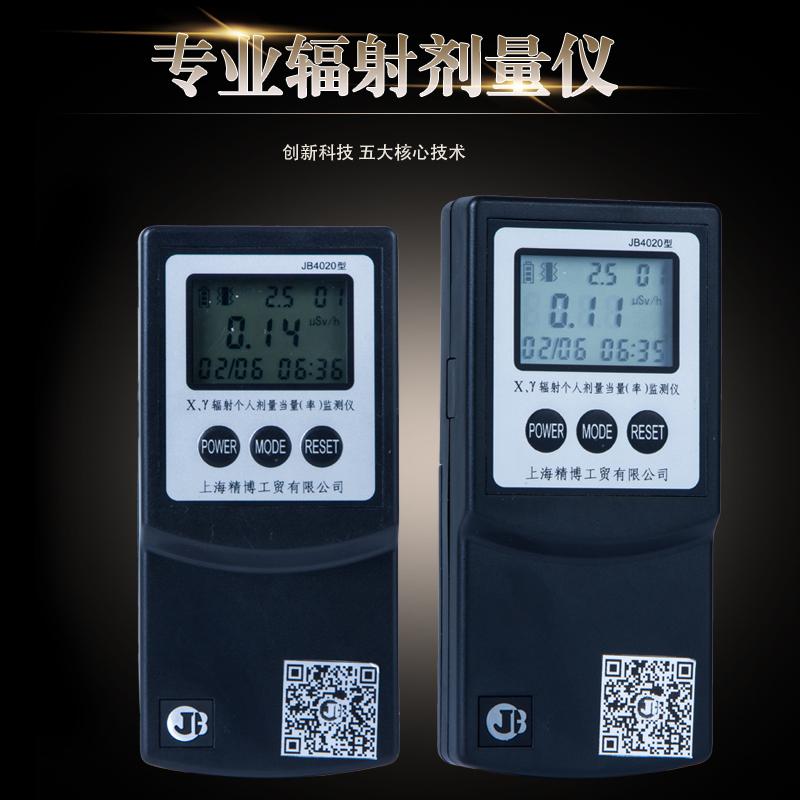 精博新款JB4020 核辐射检测仪 射线电离辐射报警仪 个人剂量仪