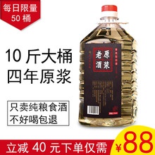 贵州酱香型53度白酒纯粮食原浆自酿高粱散装酒桶装白酒陈年老酒5L