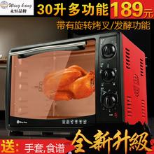 电烤箱30升家用烘烤箱有转叉带发酵蛋糕烘焙箱 WingHang B530永恒