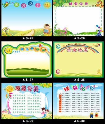装饰布置墙贴纸 公告评比班务展示栏幼儿园学习园地