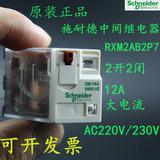施耐德小型中间继电器AC220V交流RXM2AB2P7电磁继电器8脚带灯