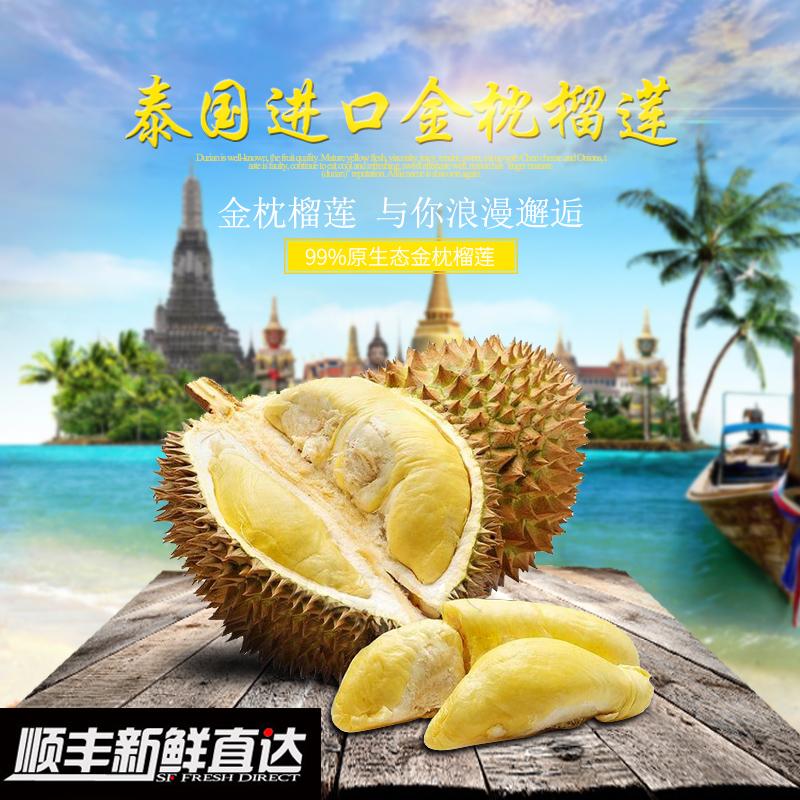 【鲜果速运】 金枕头泰国树熟榴莲新鲜特产进口水果