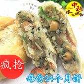 24只苏式大白皮五仁月饼山东特产正宗中秋散装老式 传统手工酥皮