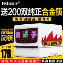 筷快净炫彩版全自动商用筷子消毒机微电脑智能筷子机器柜