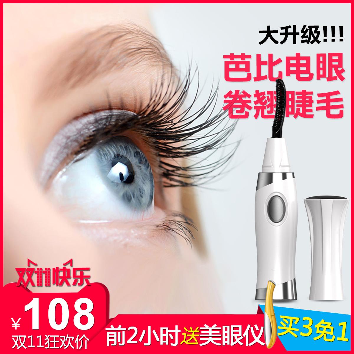 致美美睫器睫毛夹卷翘器电热睫毛器电烫持久电动迷你充电出口日本