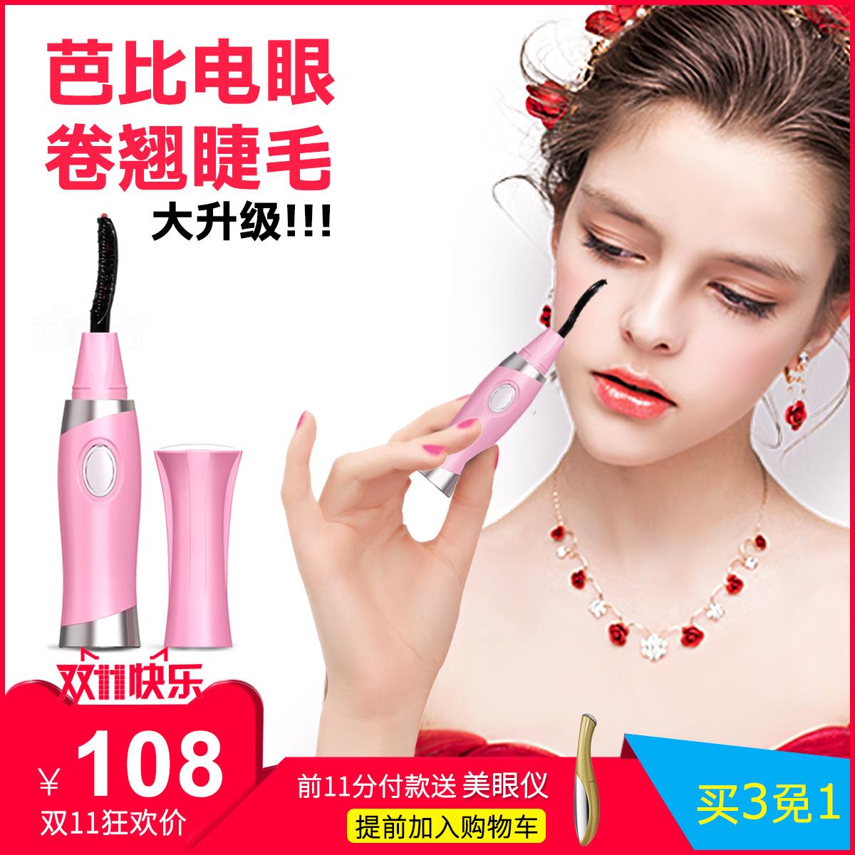 致美睫毛夹卷翘器充电电烫睫毛器美容仪日本电烫持久电动迷你充电