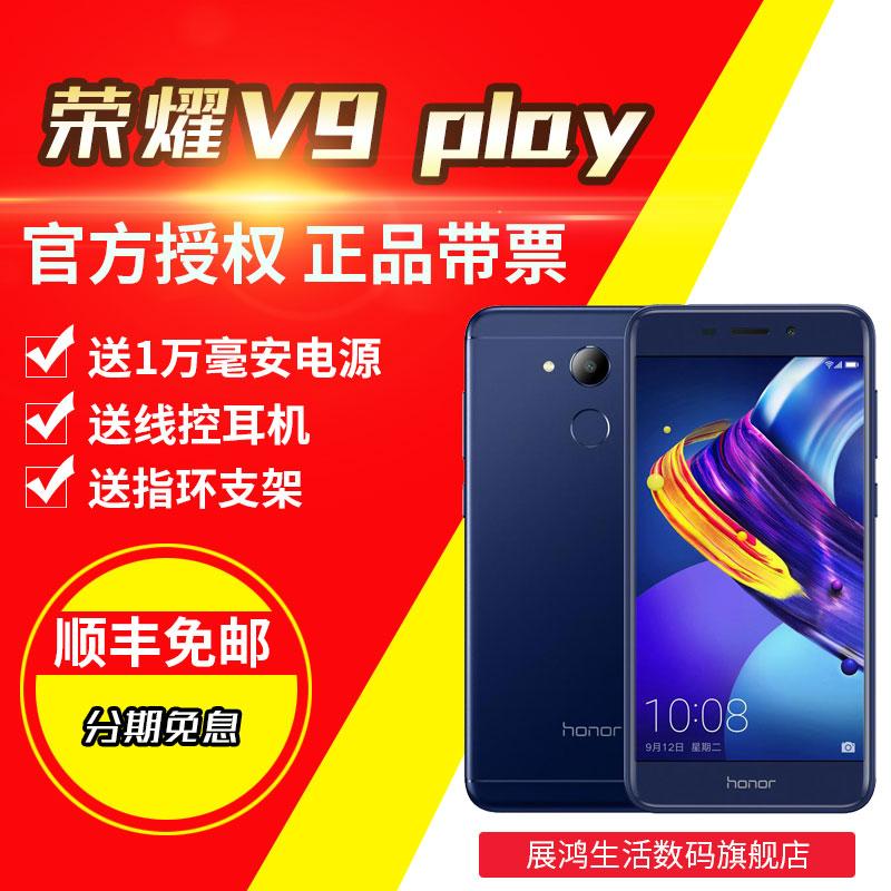 全网通智能手机playV9荣耀荣耀honor华为送电源耳机等现货