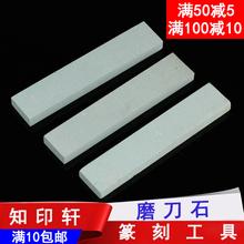 寿山石印章篆刻工具磨刀石100*20*8mm