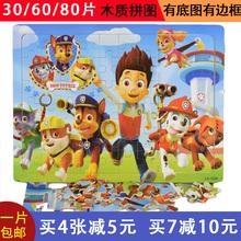 7岁男女孩玩具智力木制 60片3 儿童木质拼图益智幼儿宝宝30